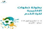 مؤسسة خطوات تنظم البطولة الإقليمية الأولى لكرة قدم