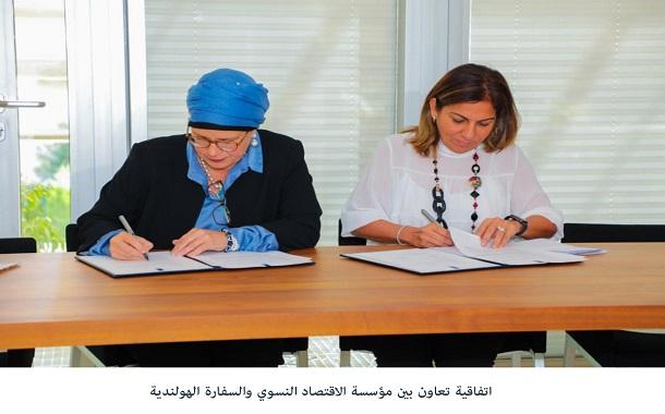 اتفاقية تعاون بين مؤسسة الاقتصاد النسوي والسفارة الهولندية