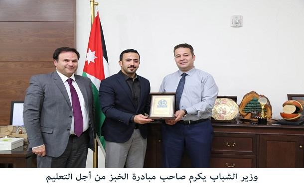 وزير الشباب يكرم صاحب مبادرة الخبز من أجل التعليم