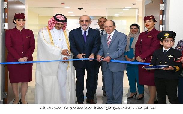 الأمير طلال يفتتح جناح الخطوط الجوية القطرية في مركز الحسين للسرطان