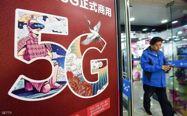 رسمياً : اطلاق شبكات الجيل الخامس في الصين