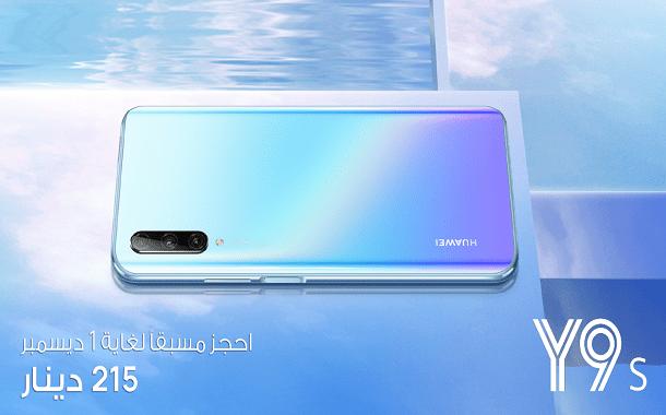 هاتف Huawei Y9s......... تصميم مذهل وميزات متقدمة: هل هو هاتف هواوي الذكي الأفضل ضمن الفئة الأساسية؟