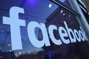 فيسبوك تقرر ربط تطبيق ماسنجر بحساب المستخدم والغاء الدخول برقم الهاتف