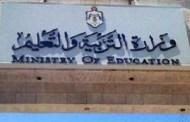 وزير التربية : تجديد تراخيص المؤسسات التعليمية الخاصة الكترونيا