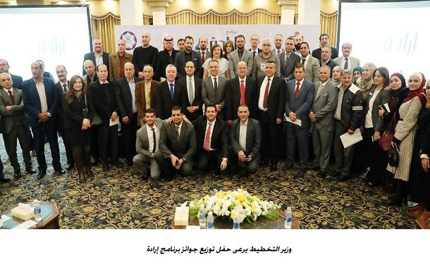 وزير التخطيط يرعى حفل توزيع جوائز برنامج إرادة