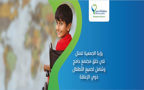 جمعية الحسين تنظم مؤتمرها السنوي الخامس