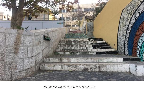 طلبة اليرموك يطلقون حملة بعنوان رممها لا تهجرها