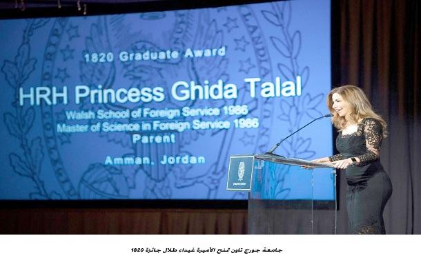 جامعة جورج تاون تمنح الأميرة غيداء طلال جائزة 1820