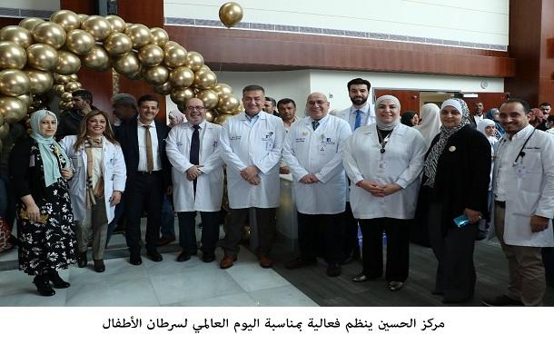 مركز الحسين ينظم فعالية بمناسبة اليوم العالمي لسرطان الأطفال