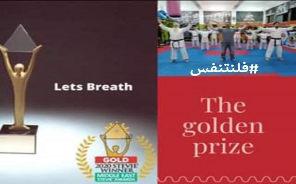 أردني يحصل على جائزة ستيفي العالمية