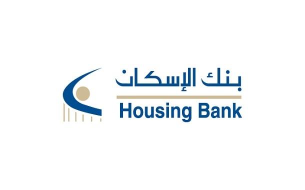 بنك الإسكان يفتح فرعيه في العقبة والجويدة اليوم السبت ...... لخدمة الشركات وقيد الرواتب فقط