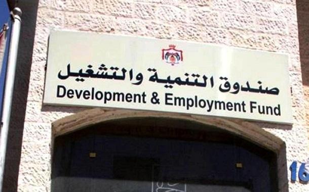 صندوق التنمية والتشغيل يعود للعمل اعتبارا من الأحد