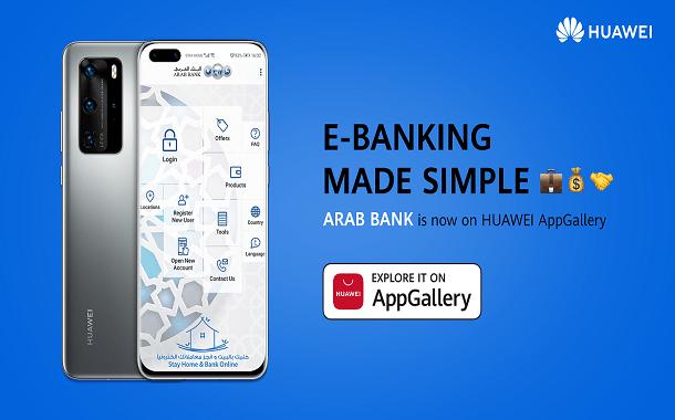 انجز معاملاتك البنكية من منزلك مع منصة Huawei AppGallery وتطبيق Arabi-Mobile