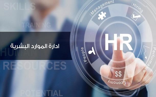 إدارة الموارد البشرية في زمن كورونا