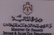 الضريبة تدعو المكلفين لتقديم إقرارات الدخل إلكترونيا عن 2019 قبل نهاية الشهر الحالي