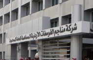 الذنيبات رئيساً لمجلس إدارة شركة مناجم الفوسفات الأردنية