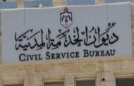 الخدمة المدنية: عودة جميع موظفي القطاع العام إلى العمل الأسبوع المقبل