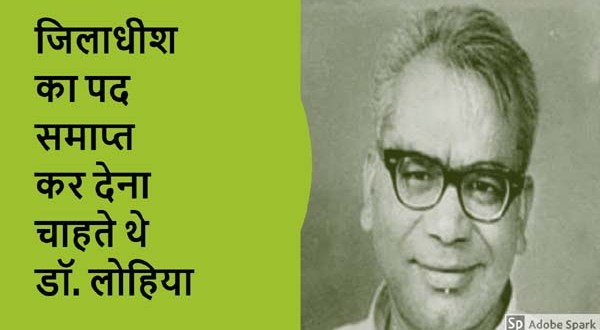 Dr. Ram Manohar Lohia wanted to abolish the post of Collector