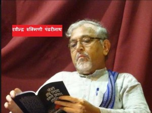 रवीन्द्र रुक्मिणी पंढरीनाथ The author is a practitioner and activist of the inter-relation of sociology