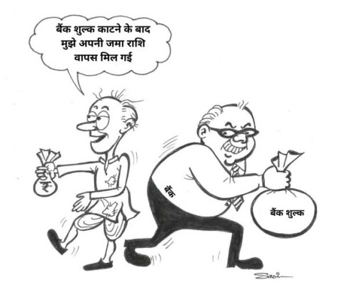 Cartoons on the issue of bank charges in India