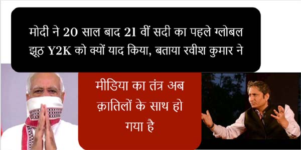 Why did Modi remember Y2K, the first global lie of 21st century after 20 years, Ravish Kumar told