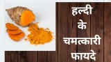 Benefits Of Turmeric In Hindi