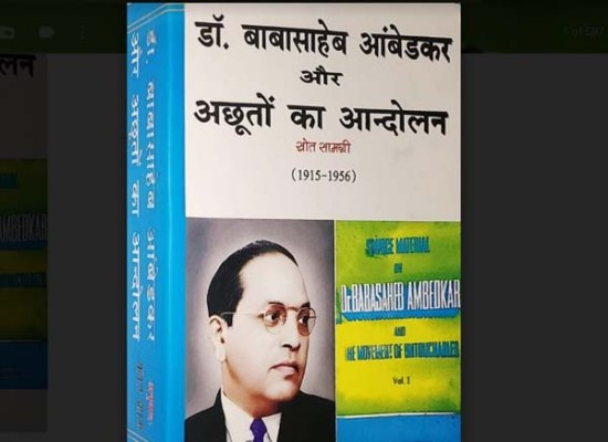 Source Material on Baba Saheb Ambedkar and Movement of Untouchables - Volume 1 IN Hindi