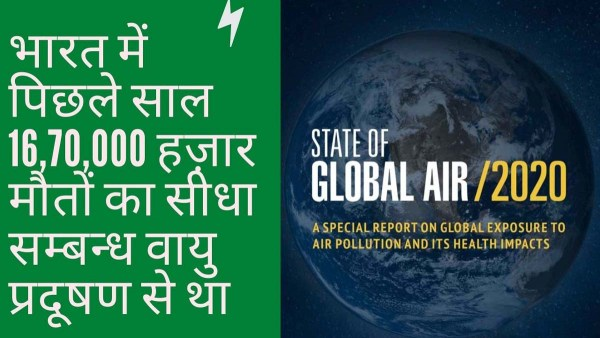 India recorded highest air pollution exposure globally in 2019