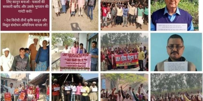 AIPF and Mazdoor Kisan Manch demonstrated in support of agitated farmers
