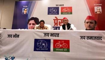 Mayawati Akhilesh Yadav joint press conference