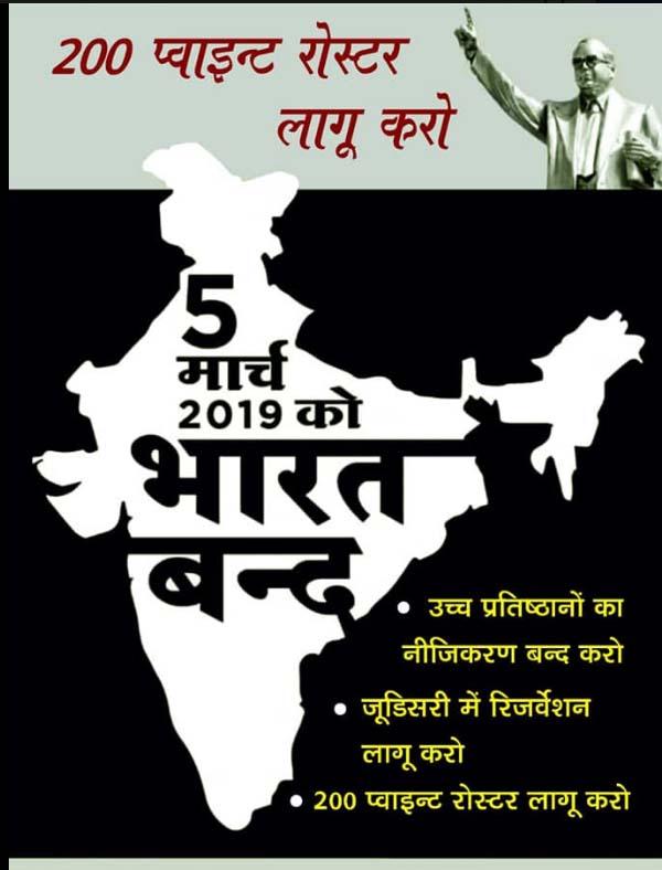 Bharat Bandh 5 March