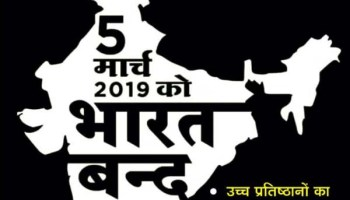 Bharat Bandh 5 March