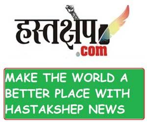 hastakshep logo with slogan 300 ENGLISH
