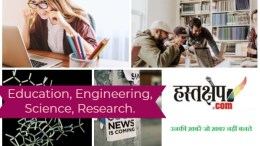 Education, Engineering, Science, Research,