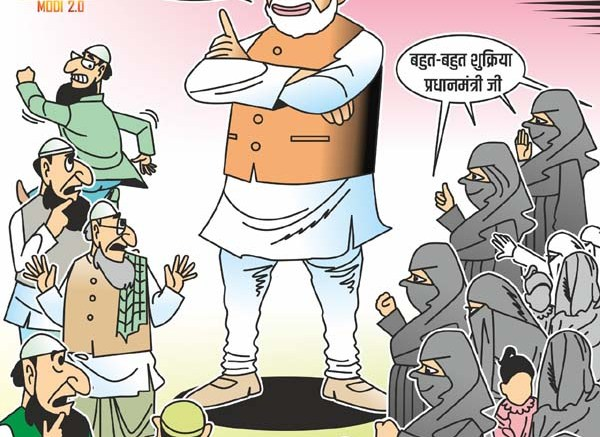 caricature drawn of Indian Muslims by BJP