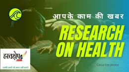 research on health