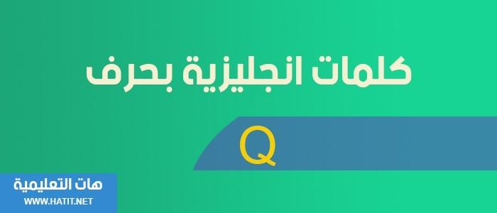 كلمات انجليزي بحرف Q مترجمه هات