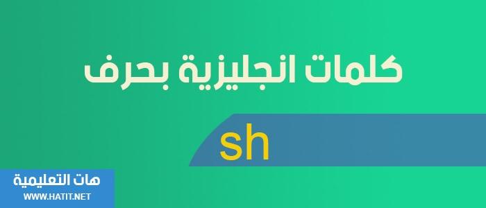 كلمات تبدا بحرف sh بالانجليزي مترجمة | هات