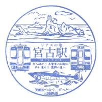 宮古駅(三陸鉄道)の駅スタンプ