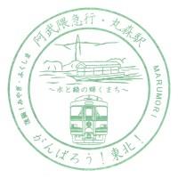 丸森駅(阿武隈急行)の駅スタンプ