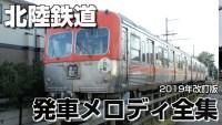 北陸鉄道 駅メロディ全集(2019年改訂版)