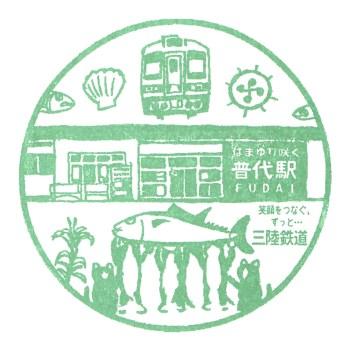 普代駅(三陸鉄道)の駅スタンプ