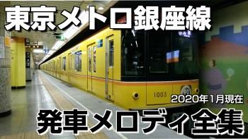 東京メトロ銀座線 発車メロディ全集