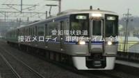 愛知環状鉄道 接近メロディ・車内チャイム全集
