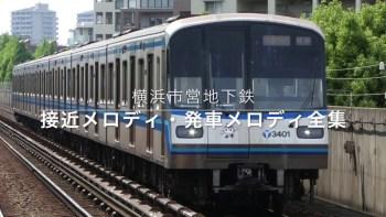 横浜市営地下鉄 駅メロディ全集