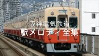 阪神電気鉄道 駅メロディ全集