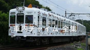 和歌山電鐵 車内チャイム全集