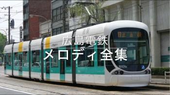 広島電鉄 メロディ全集