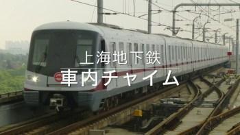 上海地下鉄 車内チャイム