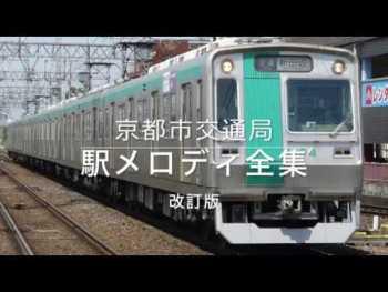 京都市交通局 駅メロディ全集(改訂版)